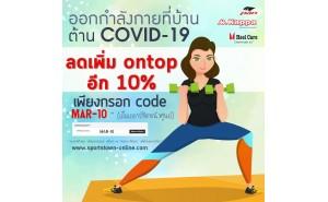ต้านโรค COVID-19